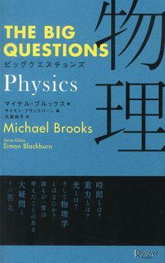 ビッグクエスチョンズ 物理