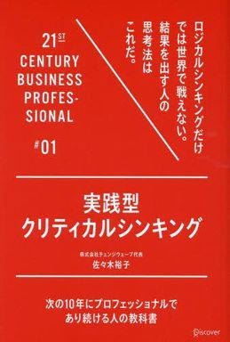 実践型クリティカルシンキング―次の10年にプロフェッショナルであり続ける人の教科書