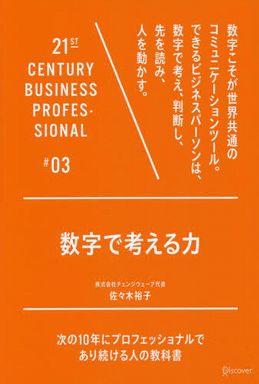 数字で考える力―次の10年にプロフェッショナルであり続ける人の教科書