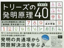 """トリーズ(TRIZ)の発明原理40―あらゆる問題解決に使える""""科学的""""思考"""