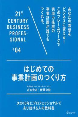 はじめての事業計画のつくり方―次の10年にプロフェッショナルであり続ける人の教科書