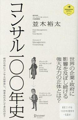 コンサル一〇〇年史