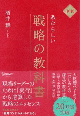 あたらしい戦略の教科書 (新版)