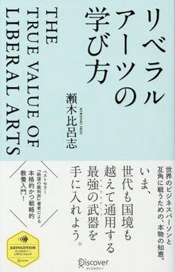 リベラルアーツの学び方―THE TRUE VALUE OF LIBERAL ARTS