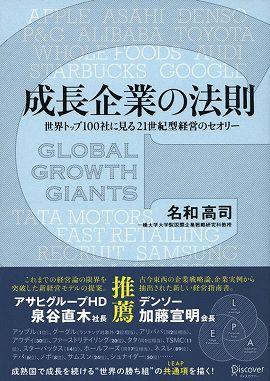 成長企業の法則―世界トップ100社に見る21世紀型経営のセオリー
