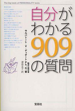自分がわかる909の質問 (宝島sugoi文庫)