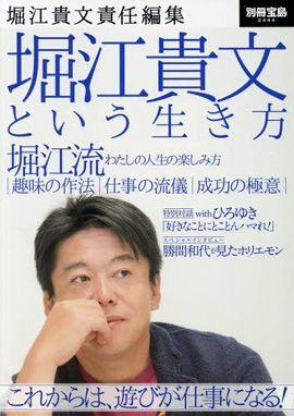 堀江貴文という生き方 - これからは、遊びが仕事になる!