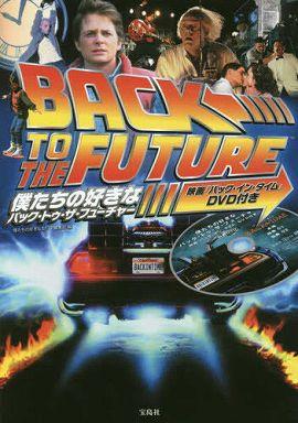 僕たちの好きなバック・トゥ・ザ・フューチャー―映画『バック・イン・タイム』DVD付き
