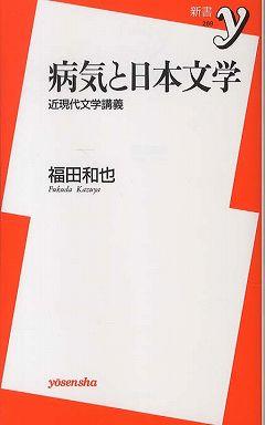 病気と日本文学―近現代文学講義