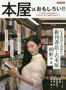 """本屋はおもしろい!! - 町の本屋から大型書店まで、本好きのための""""偏愛的"""""""