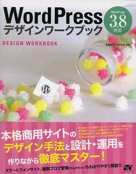 WordPressデザインワークブック―3.8対応