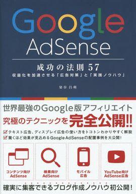Google AdSense成功の法則57―収益化を加速させる「広告対策」と「実践ノウハウ」