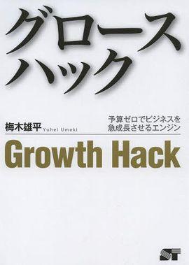 グロースハック―予算ゼロでビジネスを急成長させるエンジン