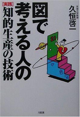 図で考える人の「実践」知的生産の技術