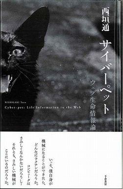 サイバーペット/ウェブ生命情報論