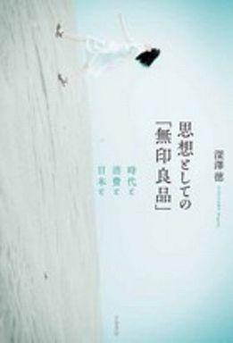 思想としての「無印良品」―時代と消費と日本と