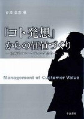 「コト発想」からの価値づくり―技術者のマーケティング思考