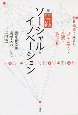 実践ソーシャルイノベーション―知を価値に変えたコミュニティ・企業・NPO