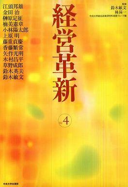 経営革新〈vol.4〉