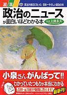 政治のニュースが面白いほどわかる本―政治が身近になった!日本一やさしい政治の本