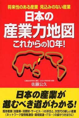 日本の産業力地図これからの10年!