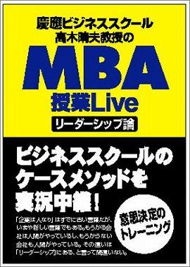 慶応ビジネススクール 高木晴夫教授のMBA授業Live リーダーシップ論