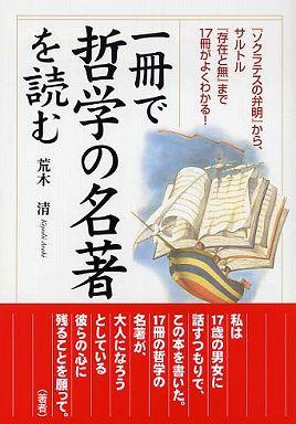 一冊で哲学の名著を読む―『ソクラテスの弁明』から、サルトル『存在と無』まで17冊がよくわかる!