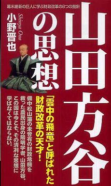 山田方谷の思想―幕末維新の巨人に学ぶ財政改革の8つの指針