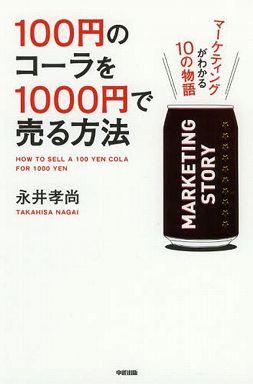 100円のコーラを1000円で売る方法―マーケティングがわかる10の物語
