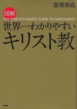 図解 世界一わかりやすいキリスト教