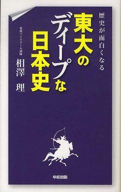 東大のディープな日本史―歴史が面白くなる
