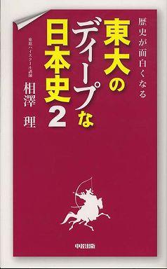 歴史が面白くなる東大のディープな日本史〈2〉
