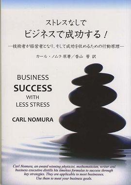 ストレスなしでビジネスで成功する!―技術者が経営者となり、そして成功を収めるための行動原理