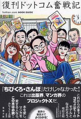 復刊ドットコム奮戦記―マニアの熱意がつくる新しいネットビジネス