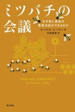ミツバチの会議―なぜ常に最良の意思決定ができるのか
