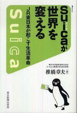Suicaが世界を変える―JR東日本が起こす生活革命