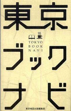 東京ブックナビ
