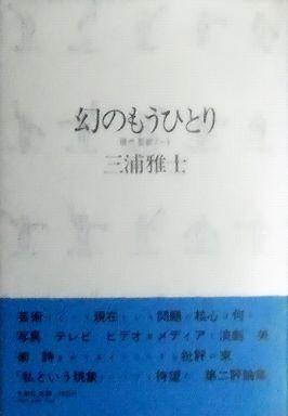 幻のもうひとり - 現代芸術ノート