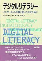 デジタルリテラシー―インターネットを賢く使いこなすために