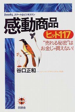 """感動商品ヒット117 - """"売れる秘密""""はお金じゃ買えない!"""