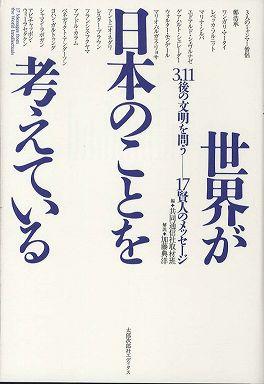 世界が日本のことを考えている―3・11後の文明を問う‐17賢人のメッセージ