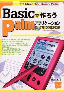 Basicで作ろうPalmアプリケーション