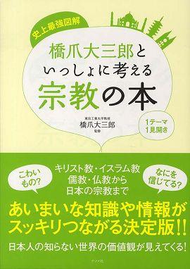史上最強図解 橋爪大三郎といっしょに考える宗教の本