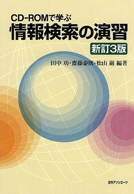 CD‐ROMで学ぶ 情報検索の演習 (新訂3版)
