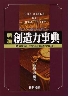 新編創造力事典―日本人の創造力を開発する 創造技法 主要88技法を全網羅!