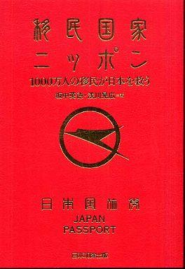 移民国家ニッポン - 1000万人の移民が日本を救う