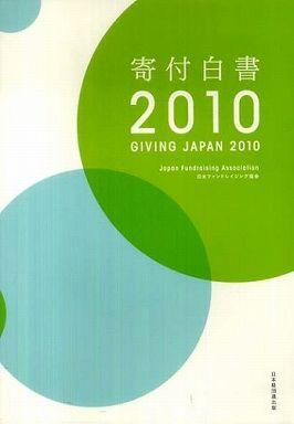 寄付白書〈2010〉―GIVING JAPAN 2010
