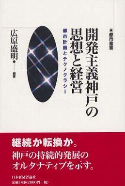 開発主義神戸の思想と経営 - 都市計画とテクノクラシー