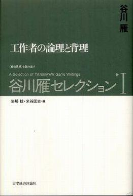 谷川雁セレクション〈1〉工作者の論理と背理