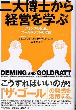二大博士から経営を学ぶ―デミングの知恵、ゴールドラットの理論